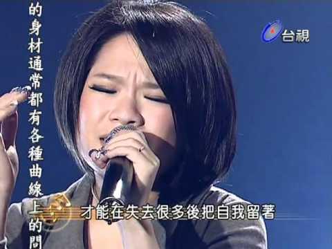 20110303金曲百老匯@符瓊音 - 很久沒哭了