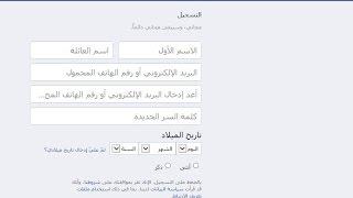 فيس بوك عربي تسجيل الدخول| تسجيل الدخول فيس بوك|فيس بوك الصفحة الرئيسية -