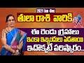 Tula Rasi 2021 Telugu   Rashi Phalithalu 2021 Telugu   Libra 2021 Horoscope   Celebrity Bhakti