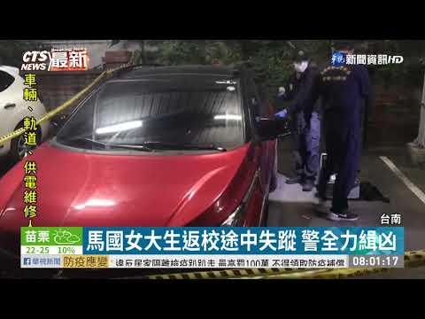 馬國女大生在台遭勒斃棄屍 凶嫌落網|華視新聞 20201030