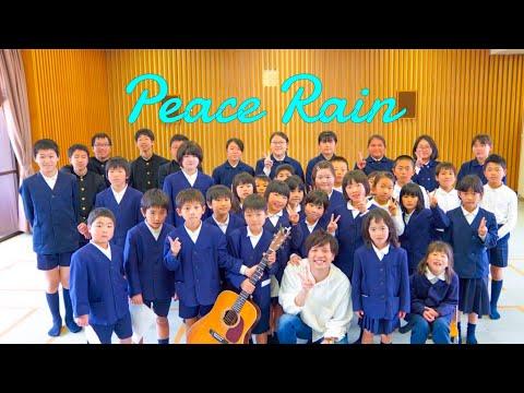 Peace Rain 【Official Music Video】/  香川裕光