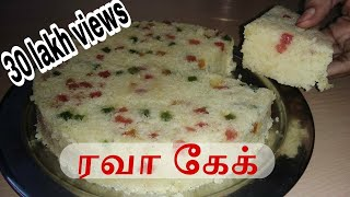 Egg less Rava Cake Recipe in Tamil with pressure cooker | ரவா கேக்  | With English subtitles