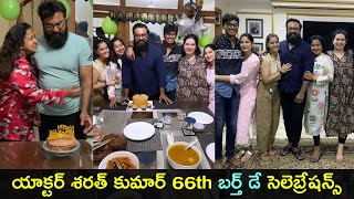 Actress Radhika husband Sarath Kumar 66th birthday celebra..
