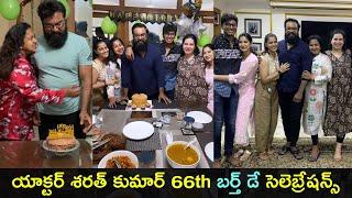 Actress Radhika husband Sarath Kumar 66th birthday celebra..