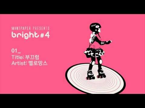 [bright #4] 01. 멜로망스 - 부끄럼