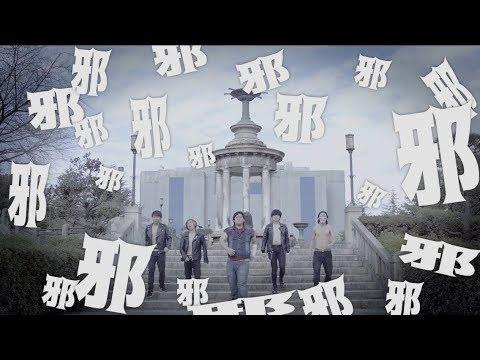 【MV】あくとわん-邪道キングダムロード