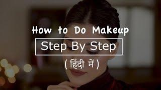 How I Do My Make-up Step By Step ( Hindi)    Roshni Bhatia 
