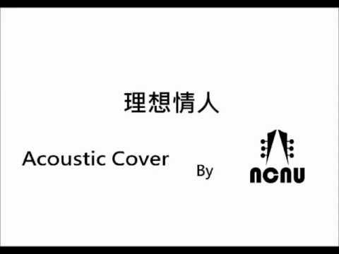 楊丞琳-理想情人(Cover By 暨大吉他)