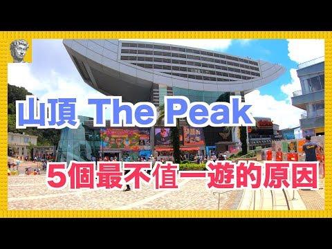 【香港景點】太平山頂.5個最不值一遊的原因 The Peak - 5 Reasons Why it's not worth going there