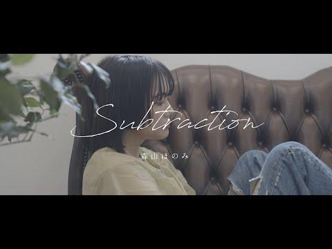 森山ほのみ - Subtraction(OfficialMusicVideo)