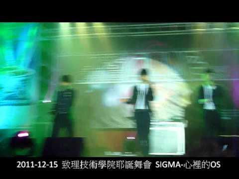 2011-12-15  致理技術學院耶誕舞會  SIGMA-心裡的OS