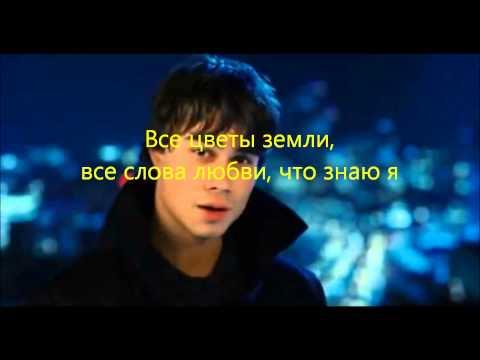 Александр Рыбак - Я Не Верю В Чудеса / Супергерой (Лирика)
