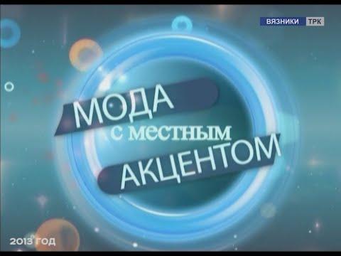 """""""Мода с местным акцентом"""" Передача 2013г."""