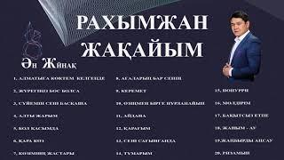 Рахымжан Жақайым - Ән Жинақ 2019 / Rahymzhan Zhakaiym