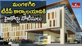 High Court issues notice to TDP Mangalagiri office..