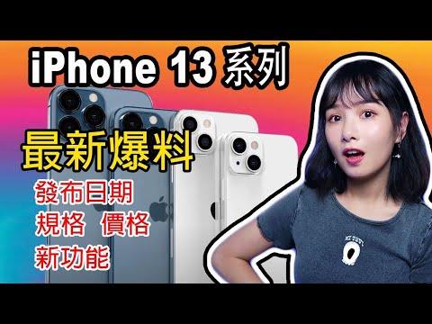 iPhone13最新爆料!相機三大新功能|發布日期|規格|價格|顏色|120HZ高刷新率|LTPO OLED屏幕|電池容量