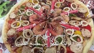 اسامه القصار طريقة عمل  البيتزا على ثمار  البحر  seafood pizza