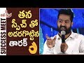 Jr NTR Outstanding Speech @ Jai Lava Kusa Movie Success Me..