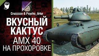 Вкусный кактус №2: AMX 40 на Прохоровке - От Psycho_Artur и Cruzzzzzo [World of Tanks]