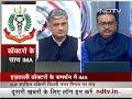 हड़ताली डॉक्टरों के समर्थन में  IMA  - 04:01 min - News - Video