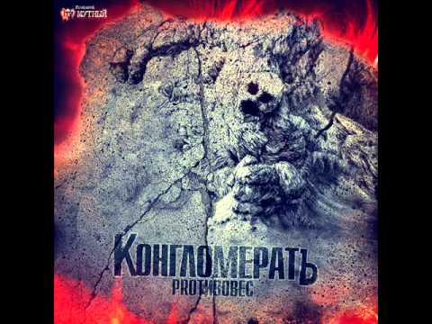 Proтивовес - Идеология (Prod. by Мутный)