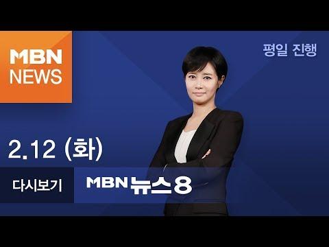 2019년 2월 12일 (화) 김주하의 뉴스8 [전체 다시보기]