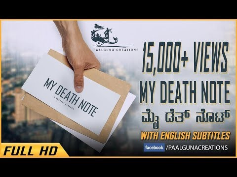 MY DEATH NOTE - The Story Beyond My Life | A Film By M Subhash Chandra & Team