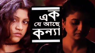 Mallick Bari | Bengali Full Movie | Sabyasachi Chakraborty, Rimjhim