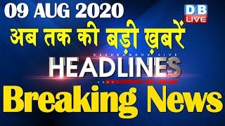 Top 10 News | Headlines, खबरें जो बनेंगी सुर्खियां, india news, latest news, breaking news #DBLIVE