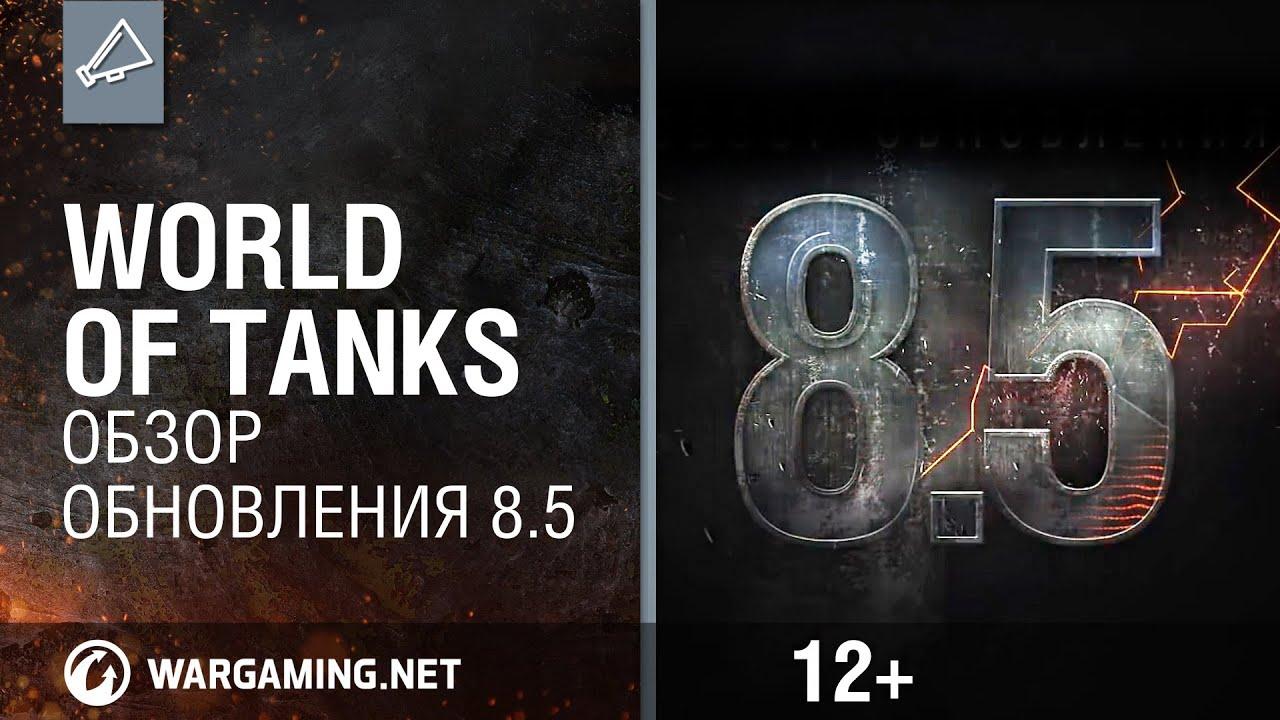 World of Tanks. Обзор обновления 8.5