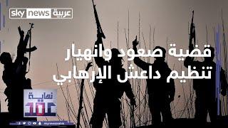 قضية صعود وانهيار تنظيم داعش الارهابي -