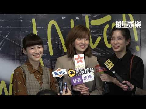 林予晞攝影個展開幕 連俞涵 溫貞菱站台