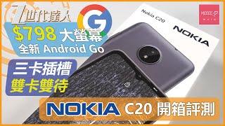 Nokia C20 開箱評測  $798 大螢幕+全新 Android Go 三卡插槽 雙卡雙待