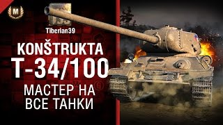 Мастер на все танки №120: Konštrukta T-34-100 - от Tiberian39