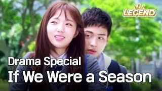 If We Were a Season | 우리가 계절이라면 [KBS Drama Special / 2017.10.05]
