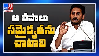 CM Jagan supports PM Modi's call to light candles..