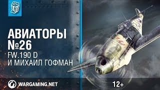 Fw.190 D и Михаил Гофман. Авиаторы. World of Warplanes