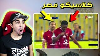 ردة فعل خليجي على مباراة الاهلي والزمالك في الدوري المصري 2-0 ...