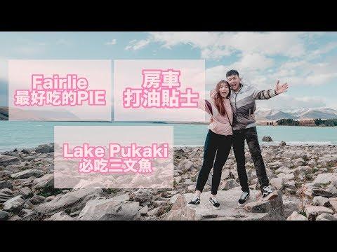 紐西蘭三文魚必吃 Lake Pukaki, Fairlie 最好吃的 Pie, 房車打油貼士 ! 紐西蘭房車自駕遊 #5 (字幕)
