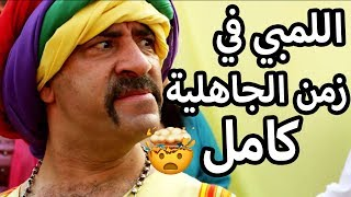 قصة اللمبي في زمن الجاهلية كاملة - ساعتين من الضحك 😂😍 محمد سعد - فيفا اطاط
