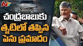 Chandrababu Naidu's convoy vehicle met with accident..