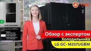 Видеообзор Side-by-Side-холодильника LG GC-M257UGBM с экспертом «М.Видео»