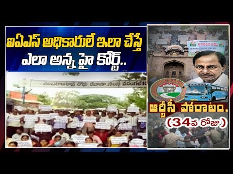 Telangana HC serious on IAS officers over reports on TSRTC