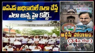 Telangana HC serious on IAS officers over reports on TSRTC..