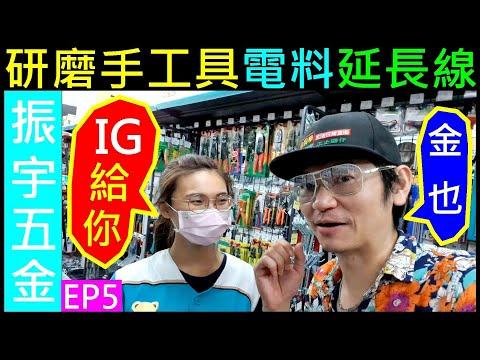 振宇五金EP5【DIY研磨手工具/電料開關延長線】民雄店/白同學店家實境
