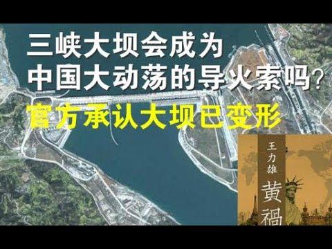 政论:当局承认大坝已变形、三峡大坝会成为中国大动荡的导火索吗?(7/8)