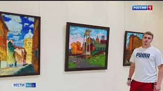 В омском историческом парке открывается выставка Святослава Капралова
