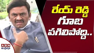 Raghu Rama Krishnam Raju loses cool, says, 'My security wi..