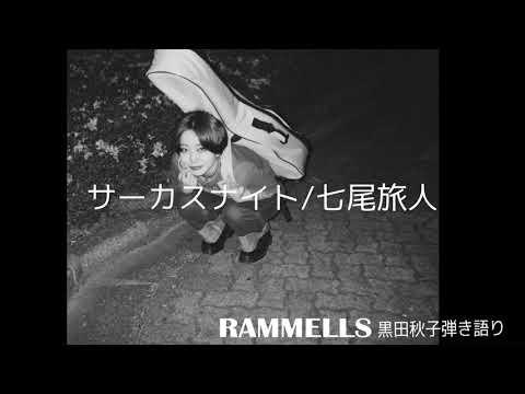 サーカスナイト/七尾旅人(cover) Akiko Kuroda