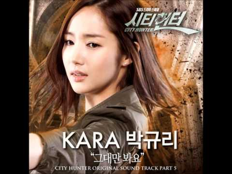 City Hunter OST: Part Five: I Look Only at You [Audio]